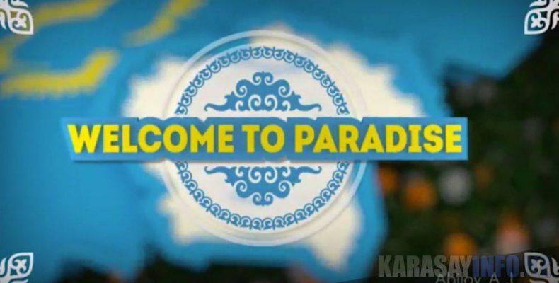 Добро пожаловать в рай! (Видео)