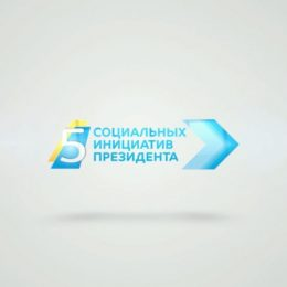 5 социальных инициатив Президента