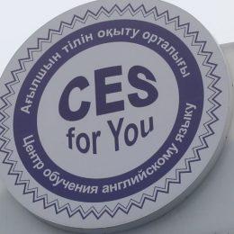 «Ces for You» орталығы (Видео)