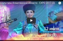 Дни культуры Алматинской области — EXPO 2017 (2)