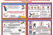 Халыққа жаднама/При угрозе или совершении акта терроризма