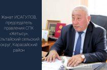 Жанат ИСАГУЛОВ, председатель правления СПК «Жетысу»,  Ельтайский сельский округ, Карасайский район: