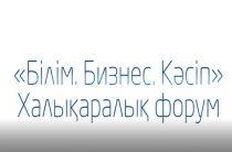 Білім. Бизнес. Кәсіп» Халықаралық форум — 12 сәуір