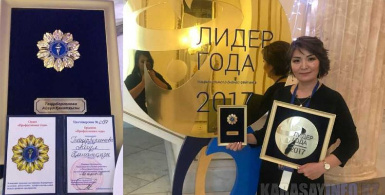 «CES for You» как лучшее в Казахстане