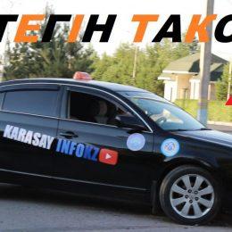ТЕГІН ТАКСИ ҚЫЗМЕТІ (KARASAYINFO TAXI-2) (ВИДЕО)