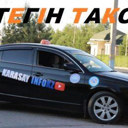 ТЕГІН ТАКСИ ЖАМБЫЛДА (KARASAYINFO TAXI-6)