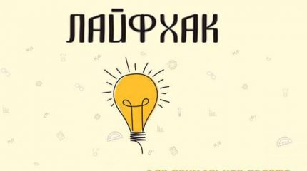 Лайфхак №2 (видео)