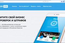 Система «WiponPro» на защите бизнеса